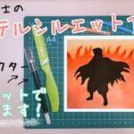 【鬼滅の刃】*煉獄杏寿郎*シルエットで描きます!介護福祉士の『パステルシルエットアート』~パステルアートで描く大人気キャラクター・アニメ~