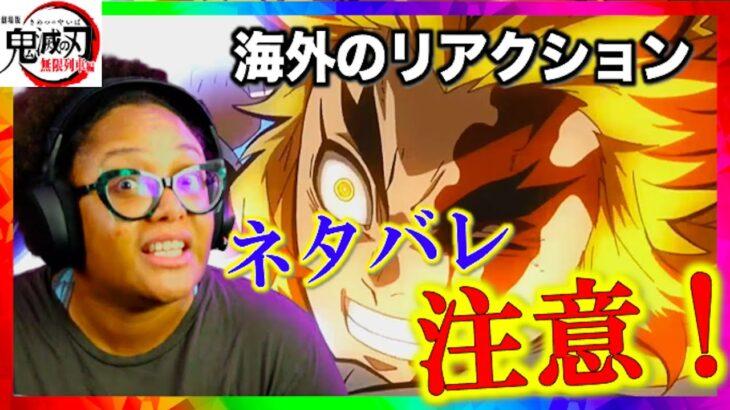 [海外の反応]鬼滅の刃無限列車編を見た海外リアクターの感想がめっちゃ的確!「日本語字幕」