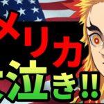 【海外の反応】劇場版「鬼滅の刃」の煉獄さんはアメリカでも感動を呼ぶ男に。アメリカ人「煉獄さん、ありがとう」