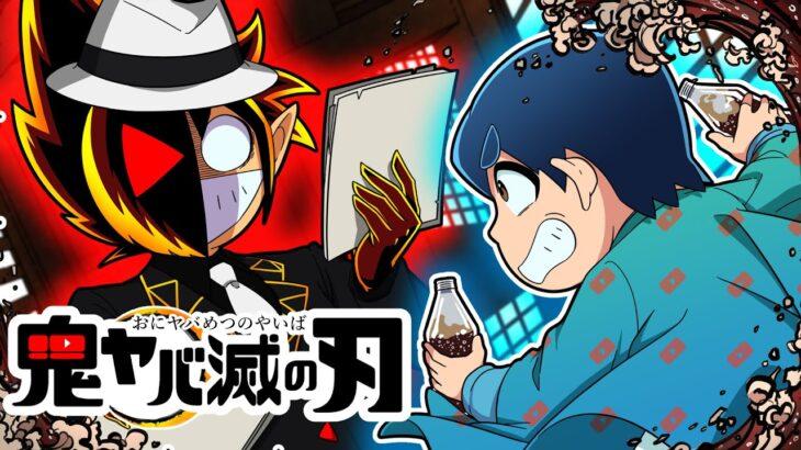 【アニメ】鬼ヤバ滅の刃 第1話:炎上会議
