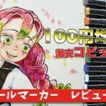 【鬼滅の刃】100円ショップのイラストマーカーで甘露寺蜜璃を描いてみた!-DAISOレビュー-【コピック】