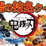 【鬼滅の刃】アニメクイズ 英語の技名クイズ 全10問 劇場版無限列車編とうとう発売DVD Demon Slayer Kimetu no Yaiba Mugen train
