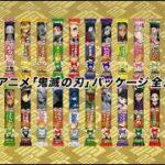 【公式】ブルボン プチシリーズ アニメ「鬼滅の刃」パッケージ 120秒