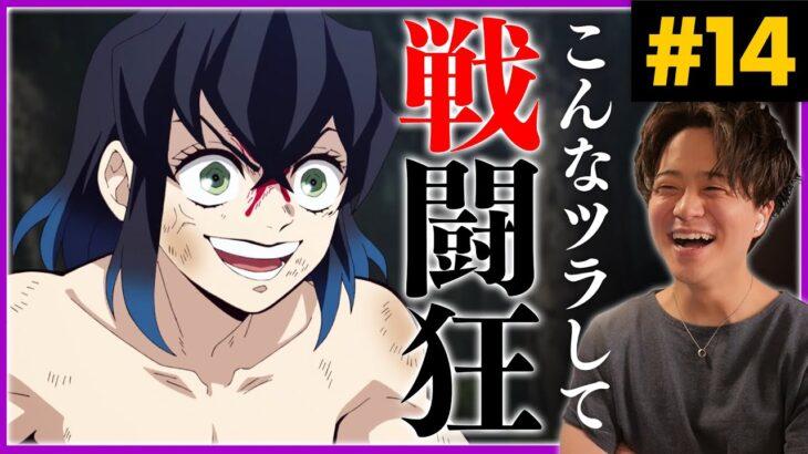 鬼滅の刃 第14話 アニメリアクション Demon Slayer Episode 14 Anime Reaction 原作未読 初見反応