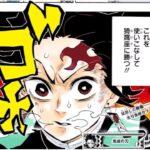 【鬼滅の刃 漫画】鬼滅の刃 151~155話【きめつのやいば】(151~155)