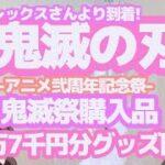 【鬼滅の刃】アニプレックスさんより到着したアニメ弐周年記念祭-鬼滅祭-約1万7千円分のグッズ購入品とランダム品を開封!【2期も楽しみにしてます】