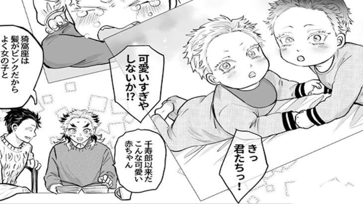 【鬼滅の刃漫画】 子供の頃に戻る #183