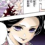 鬼滅の刃 195~199話 日本語    Kimetsu no Yaiba Chapter 195~199 FULL JP