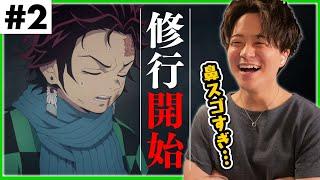 鬼滅の刃 第2話 アニメリアクション Demon Slayer Episode 2 Anime Reaction 原作未読 初見反応