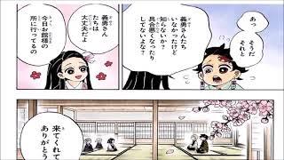 鬼滅の刃 200~205話 日本語 || Kimetsu no Yaiba Chapter 200~205 FULL JP
