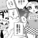 【鬼滅の刃漫画】 煉獄日記 2021 #102