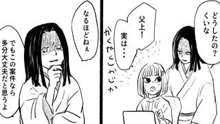 【鬼滅の刃漫画2021】かわいいかまぼこ隊 #2222