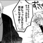 【鬼滅の刃漫画2021】かわいいかまぼこ隊 #2246