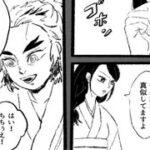 【鬼滅の刃漫画2021】かわいいかまぼこ隊 #2264