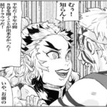 【鬼滅の刃漫画2021】かわいいかまぼこ隊 #2266