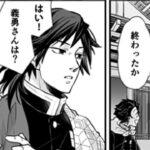 【鬼滅の刃漫画2021】かわいいかまぼこ隊 #2295