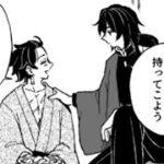 【鬼滅の刃漫画2021】かわいいかまぼこ隊 #2322
