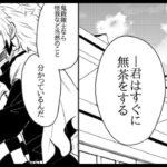 【鬼滅の刃漫画2021】かわいいかまぼこ隊 #2377