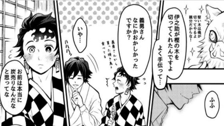 【鬼滅の刃漫画2021】かわいいかまぼこ隊 #2402