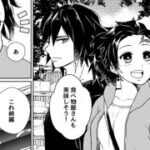 【鬼滅の刃漫画2021】かわいいかまぼこ隊 #2424
