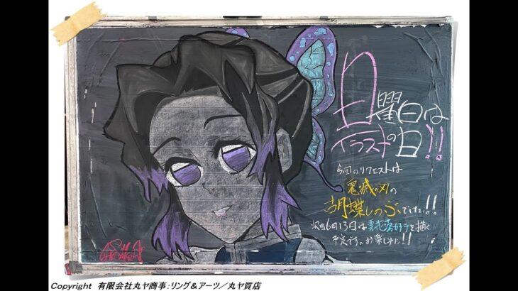 【20210606】【日曜日はイラストの日!!】【タイムラプス】胡蝶しのぶ/ShinobuKochou@鬼滅の刃/DemonSlayer
