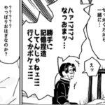 【鬼滅の刃漫画】かわいいかまぼこ隊 2021#1947