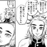 【鬼滅の刃漫画】かわいいかまぼこ隊 2021#1992