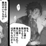 【鬼滅の刃漫画】かわいいかまぼこ隊 2021#1996