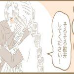 【鬼滅の刃漫画】かまぼこ軍隊はかわいくて面白いです [235]