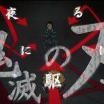 【Δ 2期放送記念MAD】 鬼滅の刃 × 夜に駆ける Demon Slayer 1期