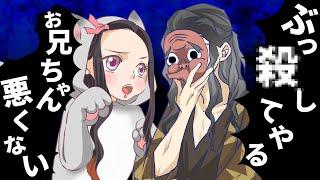 【鬼滅の刃】2期アニメ「うっせぇわ」をねずこVSはがねづかが歌ってみた【替え歌】