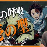 鬼滅の刃 第4話 アニメリアクション Demon Slayer Episode 4 Anime Reaction 原作未読 初見反応