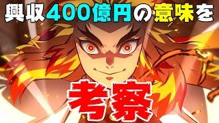 【鬼滅の刃】アニメ映画の興収400億円突破の意味【エンタメNEWS】