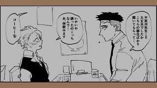 【鬼滅の刃漫画】伊黒小芭内と友達#436