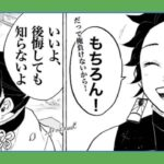 【鬼滅の刃漫画】かわいい子供たち #5