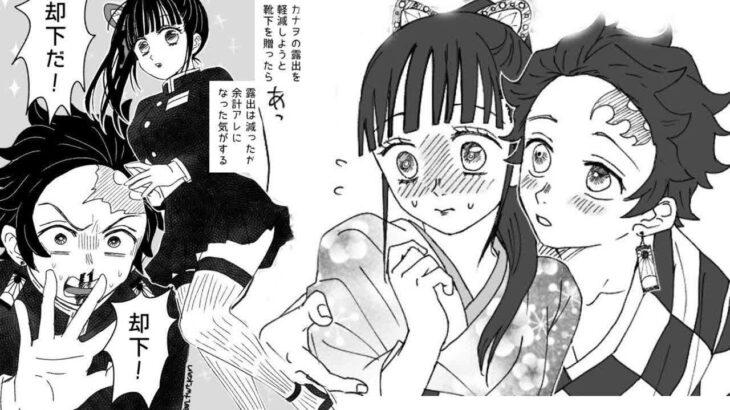 【鬼滅の刃漫画】永遠の愛#56