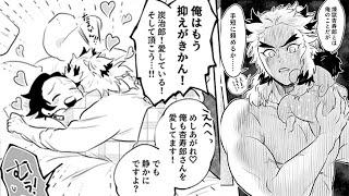 【鬼滅の刃漫画】悪魔の素敵な日記 #58
