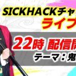 【言柱のライブ配信】「鬼滅の刃」を語ろう!!(6月13日22時~)