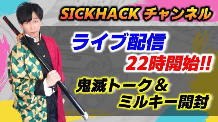 【言柱のライブ配信】鬼滅トーク&ミルキーコラボ商品開封!!(6月29日22時~)