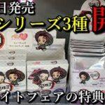 【鬼滅の刃】6月30日発売のぺたん娘和傘シリーズを3種開封します。可愛さ満点の新作グッズ、果たして推しは引き当てられるのか!?開催中のアニメイトフェアの特典も紹介します。