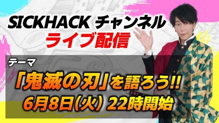 【言柱のライブ配信】「鬼滅の刃」を語ろう!!+雑談(6月8日22時~)