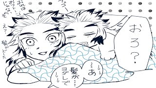 【鬼滅の刃漫画】悪魔の素敵な日記 #69