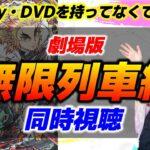 【鬼滅の刃】劇場版「無限列車編」を見ながら熱く語る動画!Blu-ray・DVDを持ってなくても楽しめます!!(同時視聴/きめつのやいば)