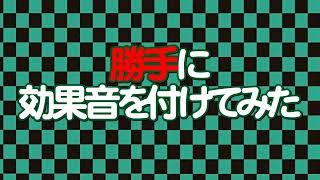 鬼滅の刃 漫画 第2弾 無限列車編 Blu-ray・DVD発売決定記念 勝手に効果音 Ver.