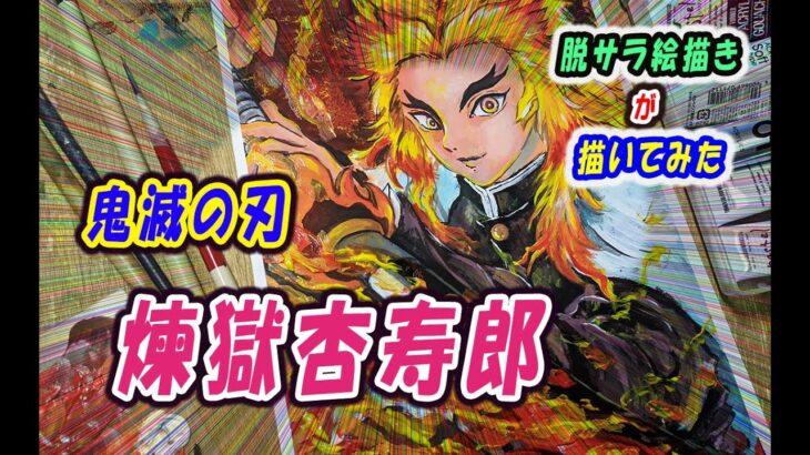 【鬼滅の刃~煉獄】脱サラ絵描きが描いてみた/日本アニメ/Demon Slayer(kimetsu no yaiba) /drawing the japanese anime