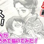【鬼滅の刃】じぃちゃんが鉛筆で珠世さんと愈史郎を描いてみた/ Drawing kimetsu no yaiba with a pencil