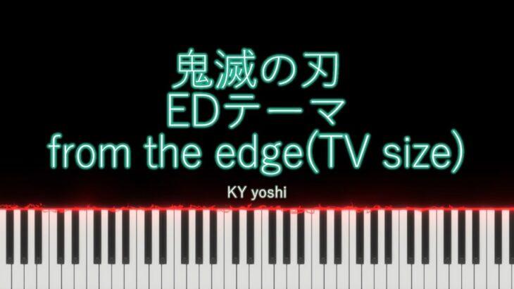 【ピアノ】アニメ「鬼滅の刃」EDテーマ『from the edge -FictionJunction feat. LiSA-』(TV size)