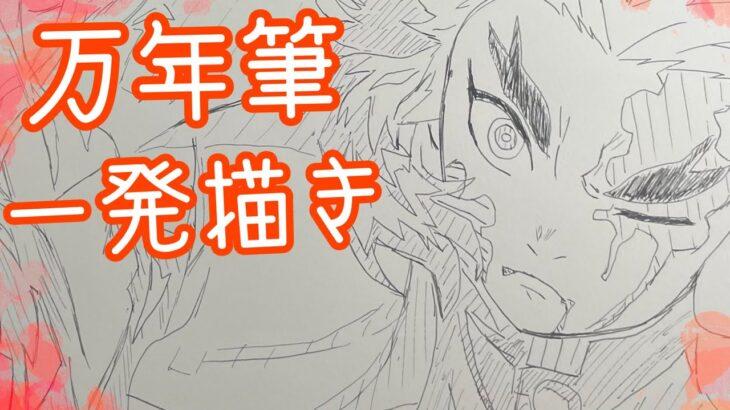 【万年筆イラスト】鬼滅の刃の煉獄杏寿郎を万年筆で一発書きしてみた。(How to draw Rengoku)