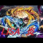 劇場版【鬼滅の刃-無限列車編-】LISA 炎 歌詞付き【MAD】
