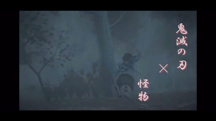 【MAD】鬼滅の刃×怪物